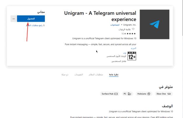طريقة استخدام تليجرام للكمبيوتر واستخدامه على ويندوز 10 1