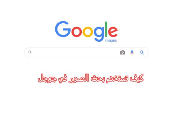 استخدام محرك بحث الصور في جوجل
