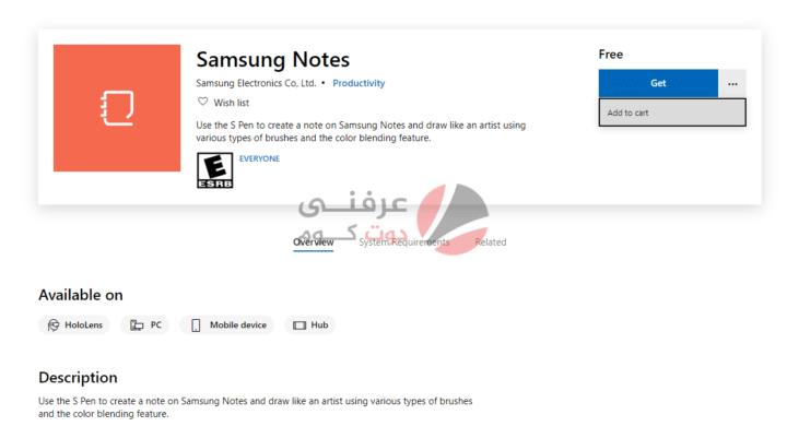 كيفية مزامنة Samsung Notes بين الهاتف و ويندوز 10 2