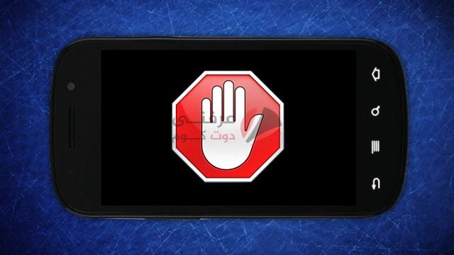 افضل 5 تطبيقات لمنع الإعلانات على اندرويد