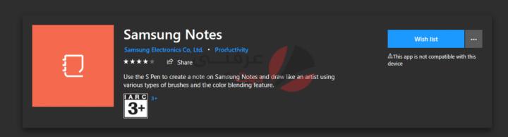 كيفية مزامنة Samsung Notes بين الهاتف و ويندوز 10 1