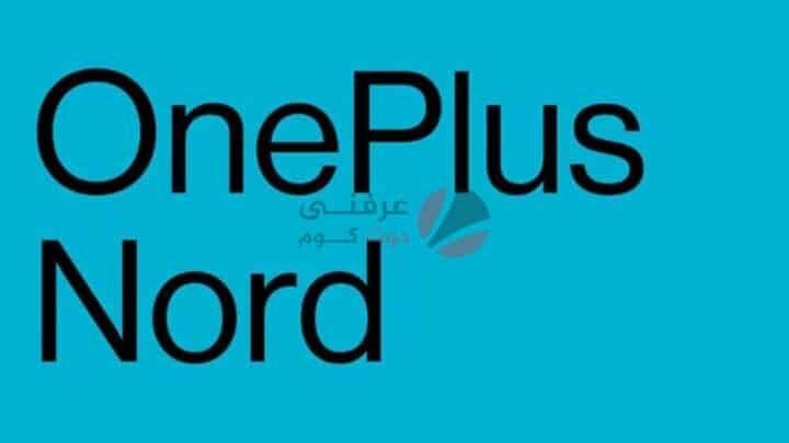 انطباعات OnePlus Nord 5G المواصفات و المميزات و العيوب
