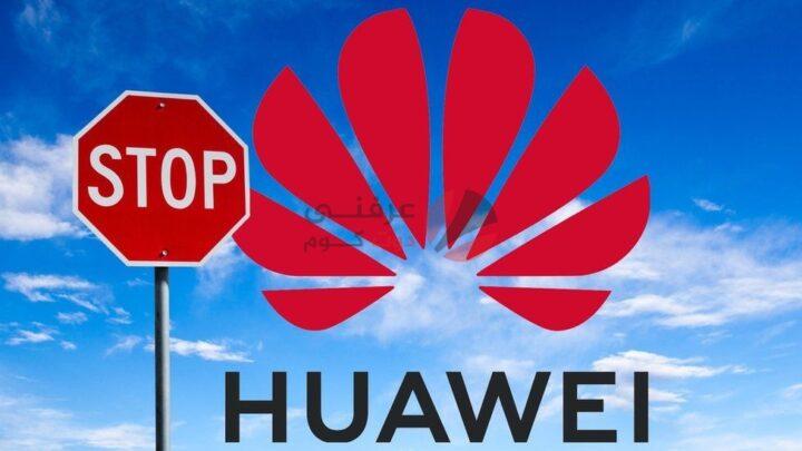 Huawei تم حظرها في المملكة المتحدة 1