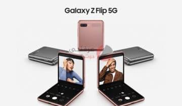 سعر ومواصفات Galaxy Z Flip 5G - مميزات وعيوب جالاكسي زد فليب 5 جي 5