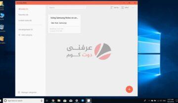 كيفية مزامنة Samsung Notes بين الهاتف و ويندوز 10 15