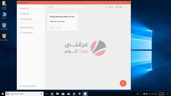 كيفية مزامنة Samsung Notes بين الهاتف و ويندوز 10