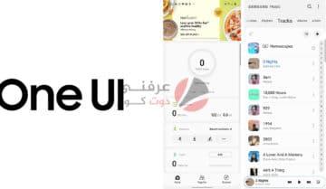 ماذا نعرف عن One UI 2.5 واجهة سامسونج القادمة 6