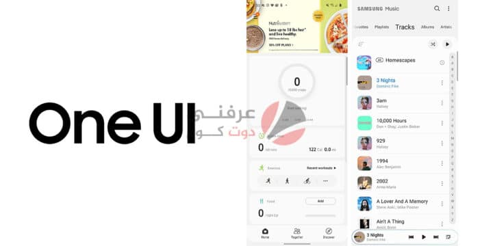 ماذا نعرف عن One UI 2.5 واجهة سامسونج القادمة