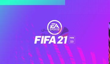 متطلبات و مواصفات فيفا Fifa 21 و ميعاد الإطلاق 5