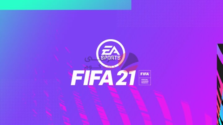 متطلبات و مواصفات فيفا Fifa 21 و ميعاد الإطلاق