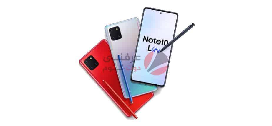 مراجعة سامسونج Samsung Galaxy Note 10 Lite - هاتف نوت الرخيص