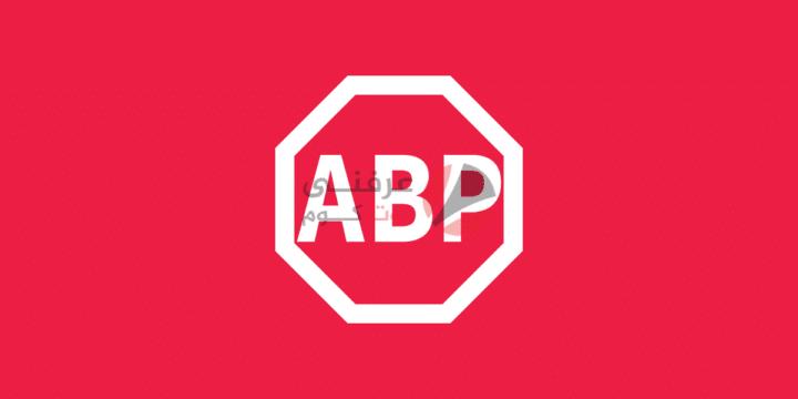 افضل 5 تطبيقات لمنع الإعلانات على اندرويد 2