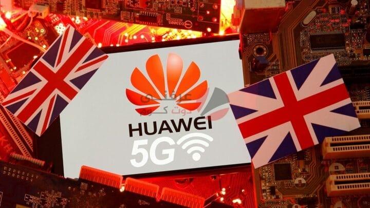 Huawei تم حظرها في المملكة المتحدة