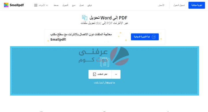 convert-from-word-to-pdf