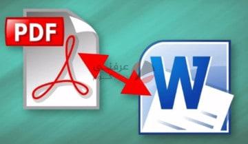 طريقة التحويل من ورد إلى PDF والعكس بدون برامج 4