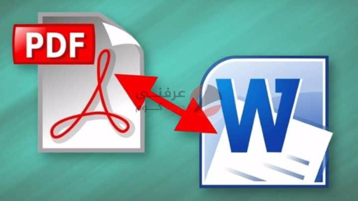 التحويل من ورد إلى PDF