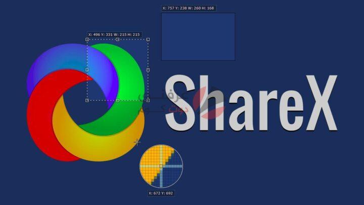 برنامج sharex