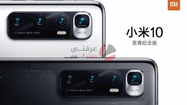 انطباعات Xiaomi Mi 10 Ultra المواصفات و المميزات و العيوب مع السعر