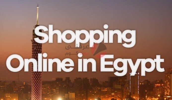 افضل المتاجر الإلكترونية في مصر
