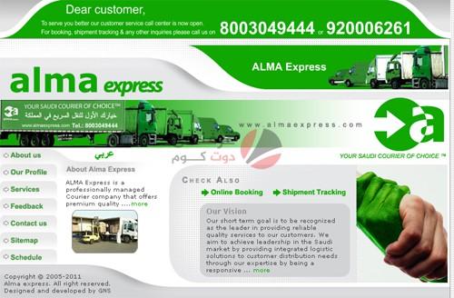 افضل شركات الشحن في السعودية للشحن الداخلي و الدولي 3