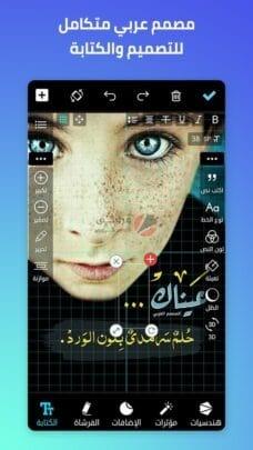 أفضل برامج الكتابة على الصور بالعربي - المصمم العربي 2