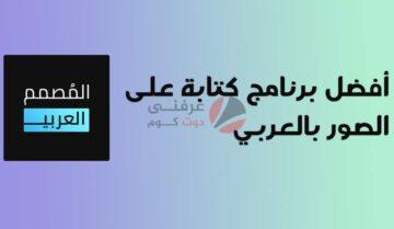 أفضل برامج الكتابة على الصور بالعربي - المصمم العربي 10