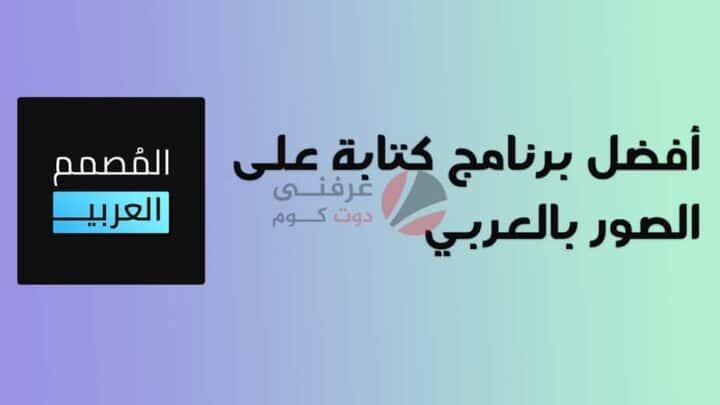 برنامج المصمم العربي - الكتابة على الصور