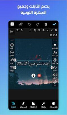 أفضل برامج الكتابة على الصور بالعربي - المصمم العربي 3