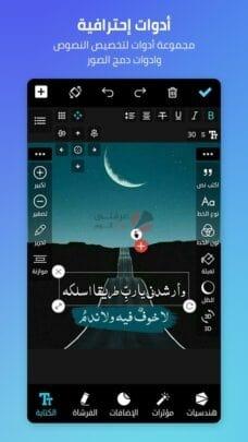 أفضل برامج الكتابة على الصور بالعربي - المصمم العربي 1