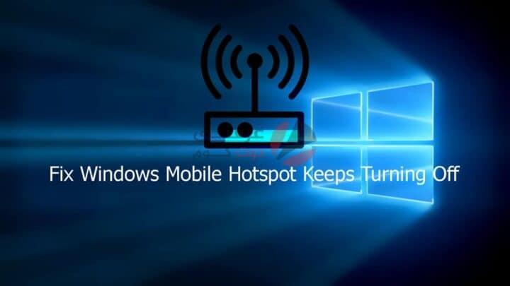 حل مشكلة توقف mobile hotspot تلقائيًا على ويندوز 10