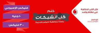 تعرف على جميع انظمة فودافون مصر 4