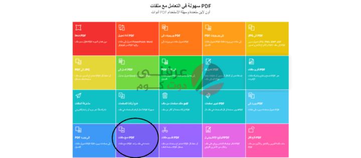 كيفية دمج ملفات PDF بدون برامج اضافية 1