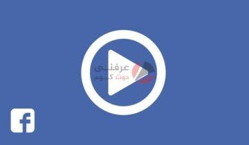 كيفية تحميل فيديو من الفيسبوك بدون برامج 5