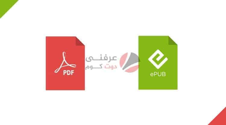 طريقة تحويل ملف PDF إلى EPUB عبر الانترنت 1