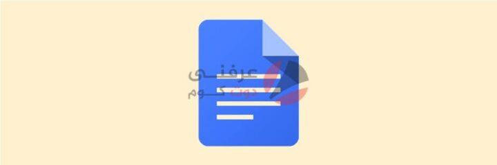 كيفية حفظ الصور من Google Docs على ويندوز 10 و اندرويد و IOS