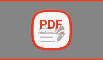 كيفية دمج ملفات PDF بدون برامج اضافية 6