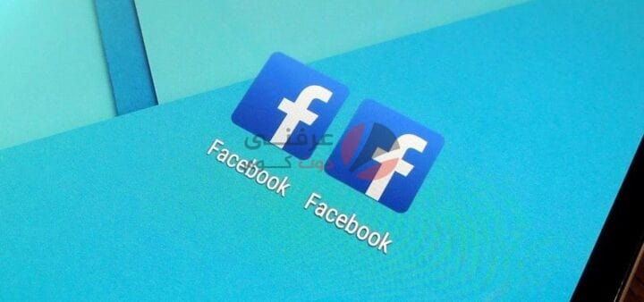 كيفية فتح حسابين فيسبوك على هاتف واحد