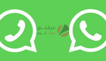 كيفية فتح حسابين واتساب whatsapp على جهاز واحد 9
