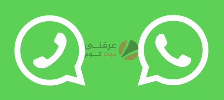 كيفية فتح حسابين واتساب whatsapp على جهاز واحد