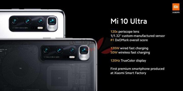 انطباعات Xiaomi Mi 10 Ultra المواصفات و المميزات و العيوب مع السعر 5