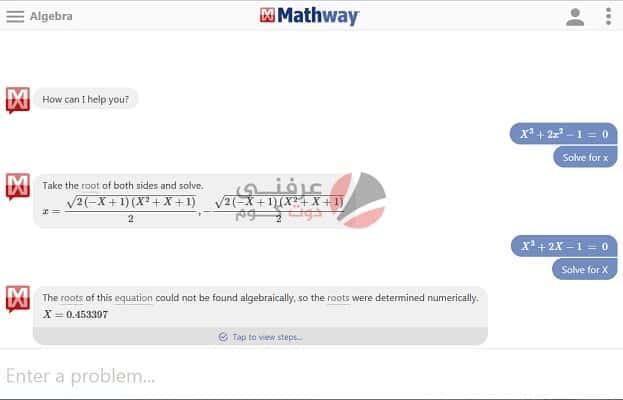 موقع لحل مسائل الرياضيات موقع Mathway