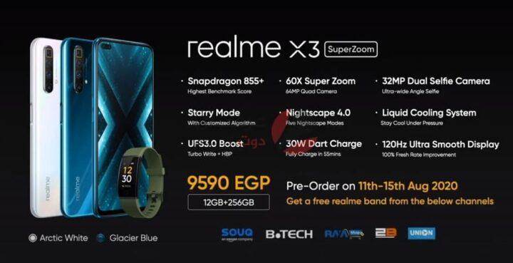 تعرف على اجهزة Realme الجديدة في السوق المصري اغسطس 2020 1