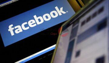 طريقة الغاء طلبات الصداقة المعلقة على الفيس بوك 8