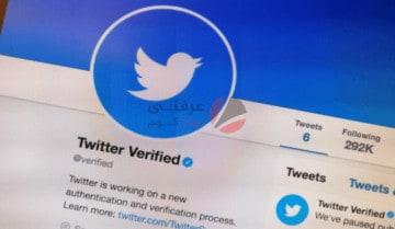 طريقة توثيق حساب تويتر الرسمية 3