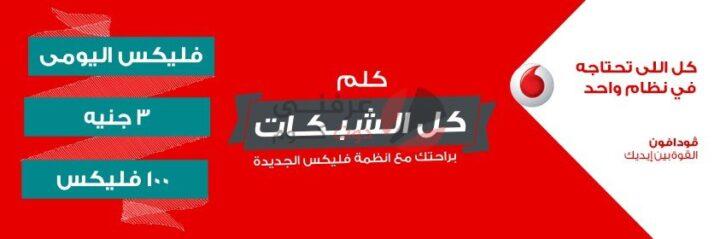 تعرف على جميع انظمة فودافون مصر 3