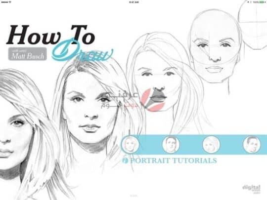 أفضل 5 برامج تعليم الرسم للمبتدئين 3