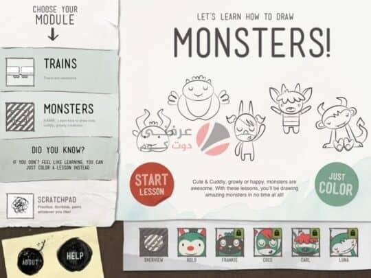 أفضل 5 برامج تعليم الرسم للمبتدئين 2