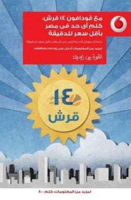 تعرف على جميع انظمة فودافون مصر 2