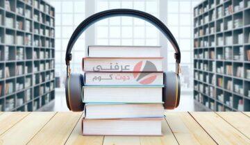 طريقة تحويل النص المكتوب إلى صوت باللغة العربية 23