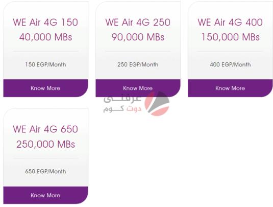 باقات الانترنت الهوائي من وي